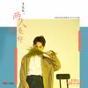 李俊毅 - 兩人份美好 (網劇《致我們暖暖的小時光》片尾曲) 插圖
