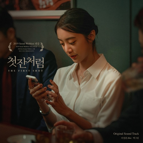 Hye Rim & 4bros – The First Shot (Original Motion Picture Soundtrack)