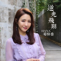 Download Mp3 HANA - Be Brave (Theme from TV Drama