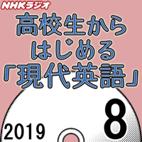 NHK 高校生からはじめる「現代英語」 2019年8月号