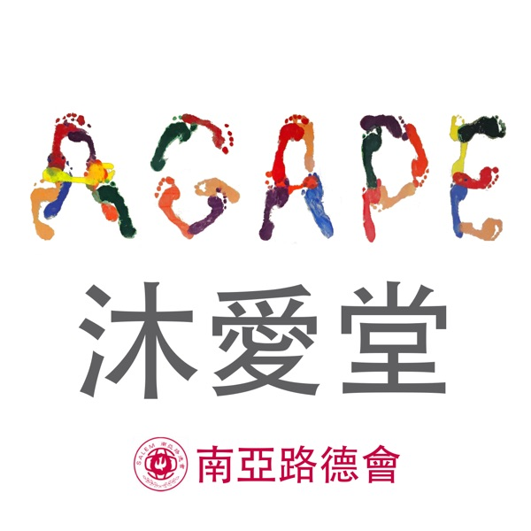 沐愛堂 Agape Lutheran Church