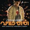Vaamanan (Original Motion Picture Soundtrack) - EP