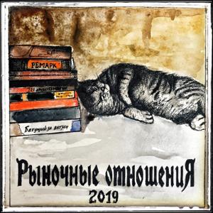 Rynochnye Otnosheniya - 2019