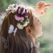 Leo Feat. BAEKHYUN  BOL4 - BOL4