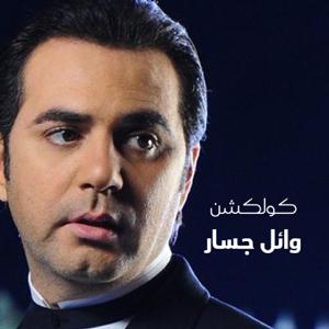 Wael Jassar - Ommak W Abouk