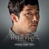 NakJoon - 먼지 Dirt bild