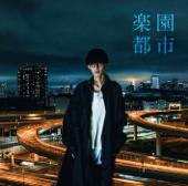 楽園都市 - オーイシマサヨシ Cover Art