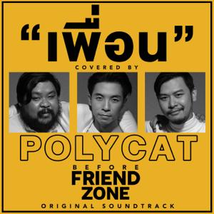 Polycat - เพื่อน