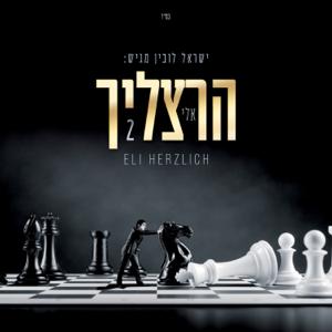 Eli Herzlich - Eli Ertzlich 2