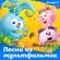От винта! - Антон Виноградов, Сергей Васильев & Денис Чернов