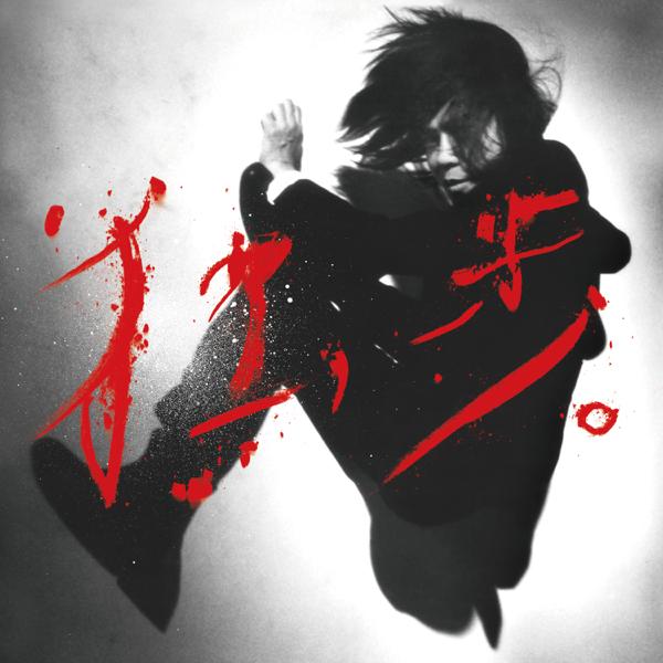 宮本浩次の「宮本、独歩。」をApple Musicで