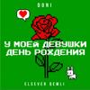 Doni - У моей девушки день рождения (feat. Elsever Qemli) обложка