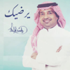 Rashed Al Majid - Yerdeek - Single