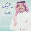 Rashed Al Majid - Yerdeek - Single