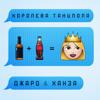 Джаро & Ханза - Королева танцпола обложка