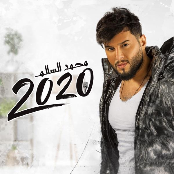 Mohamed Alsalim - محمد السالم 2020