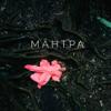 Rita Dakota - МАНТРА обложка