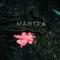 Rita Dakota - МАНТРА.mp3