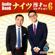 ナイツ漫才コレクション vol.6 - ナイツ