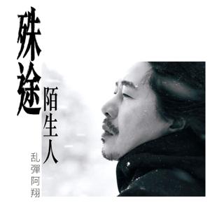乱彈阿翔 - 殊途陌生人 (2019 AVILAS[生命 · 旅程]系列廣告單曲)