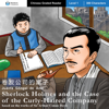 Sherlock Holmes and the Case of the Curly Haired Company: Mandarin Companion Graded Readers: Level 1, Simplified Chinese Edition (Unabridged) - Arthur Conan Doyle