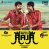 Oru Oorula Rendu Raja (Original Motion Picture Soundtrack)