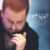 Salah Hassan - Aldonia Malouna - Single