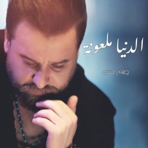 Salah Hassan - Aldonia Malouna