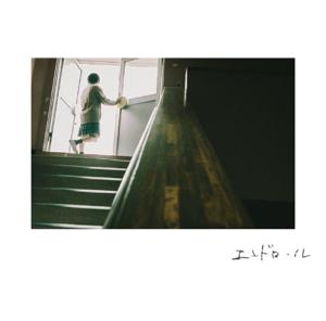 kalmia - エンドロール - EP