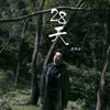 梁釗峰 - 28天 插圖