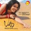 Lanka Original Motion Picture Soundtrack EP