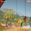 Jaat Na Poocho Prem Ki Single