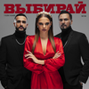 Natan & Гусейн Гасанов - Выбирай обложка