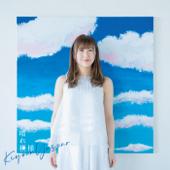 Hare Moyo - Kiyono Yasuno