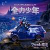スキマスイッチ - 全力少年 (Remastered) アートワーク
