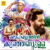 Bappu Velliparamba, P.K. Gopi & Shajahan Orumanayoor - Muhabathin Kunjabdulla (Original Motion Picture Soundtrack) - Single