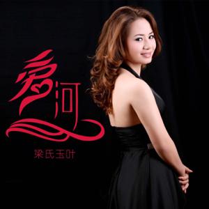 Liang Shi Yu Ye - Love River (Vietnamese Version)