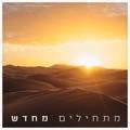 Israel Top 10 Israeli Songs - מתחילים מחדש - Various Artists
