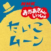 たいこムーン(NHKおかあさんといっしょ)