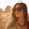 Hiba Tawaji - Tolaet Ya Mahla Norha
