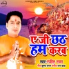 Ae Ji Chhath Hum Karab Single