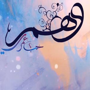 Waham - Hob Omry