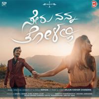 Adhvik & Arjun Kishor Chandra - Seru Nanna Tholalli - Single artwork
