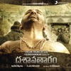 Dhasavathaaram (Original Motion Picture Soundtrack)