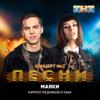Кирилл Медников & IOWA - Маяки обложка