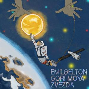Emil & Elton - Гори моя звезда
