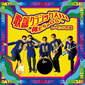 Raymond Matsuya - Kayo Classics III-Oretachino GS-