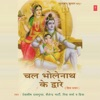 Chal Bholenath Ke Dware