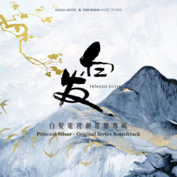 Various Artists - 《白髮》電視劇原聲專輯 artwork