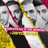 האולטראס - מסיבה בחיפה